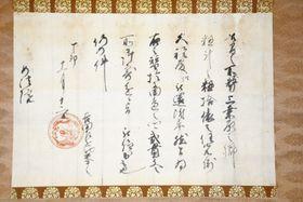 長野県立歴史館が入手した武田信玄の朱印状