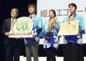 「低炭素杯2019」で環境大臣賞グランプリを受賞した大分県姫島村の「姫島エコツーリズム推進協議会」のメンバーら=8日午後、川崎市