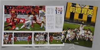 高校サッカー 日本一の軌跡つづる 前橋育英の記念グラフ発刊