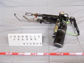書類送検された男が使用していた火炎放射器=22日、神奈川県警横須賀署(同県警提供)