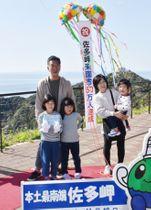 佐多岬来園50万人目となった上村美環さん(前列左)=南大隅町佐多馬籠