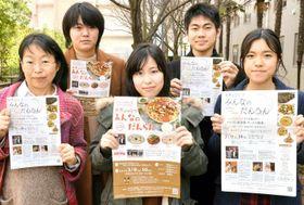 シリア難民支援イベントをPRする愛媛大や松山大の学生ら