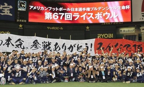 日本選手権、ライスボウルで史上初の4連覇を果たしたオービック。学生代表・関学大との試合は大勢のファンが観戦した=2014年1月3日、東京ドーム