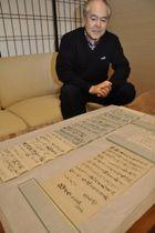 海援隊士らの維新後の交流を伝える書簡(安田町の安田まちなみ交流館「和」)