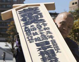 両国国技館の正面に設置するため、運ばれる「令和元年」と記された大相撲夏場所の御免札=16日午前、東京都墨田区