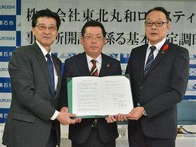 協定書を手にする(左から)高樋市長、平野社長、江刺家次長