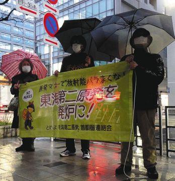 東海第二原発の事故対策工事の中止を求め、日本原子力発電本店前で声を上げる市民ら=東京都台東区で