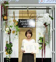 「ジャパン・フローリスト・オブ・ザ・イヤー 2019 in 東京」で3位になった柳真衣さんと作品(提供)