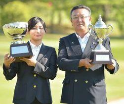 シニア優勝の安達次雄と女子優勝の神原沙希(右から)=23日、静ヒルズCC、吉田雅宏撮影